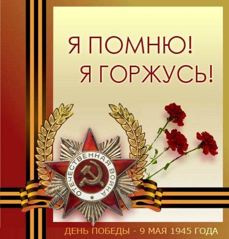 76 - летие Победы в Великой Отечественной войне
